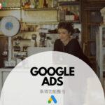 Google Ads宣佈將兩項功能整合